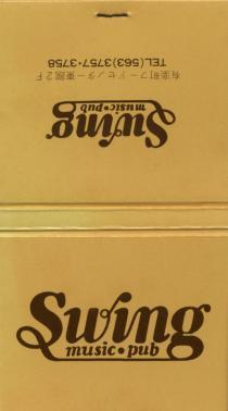 swing-g.jpg