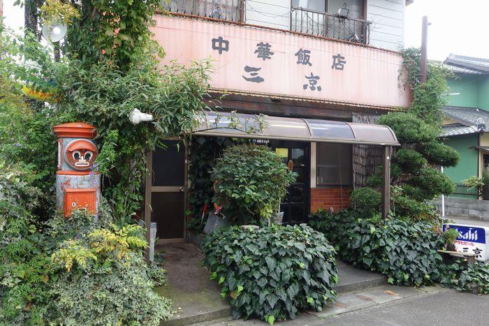 中華飯店 三京