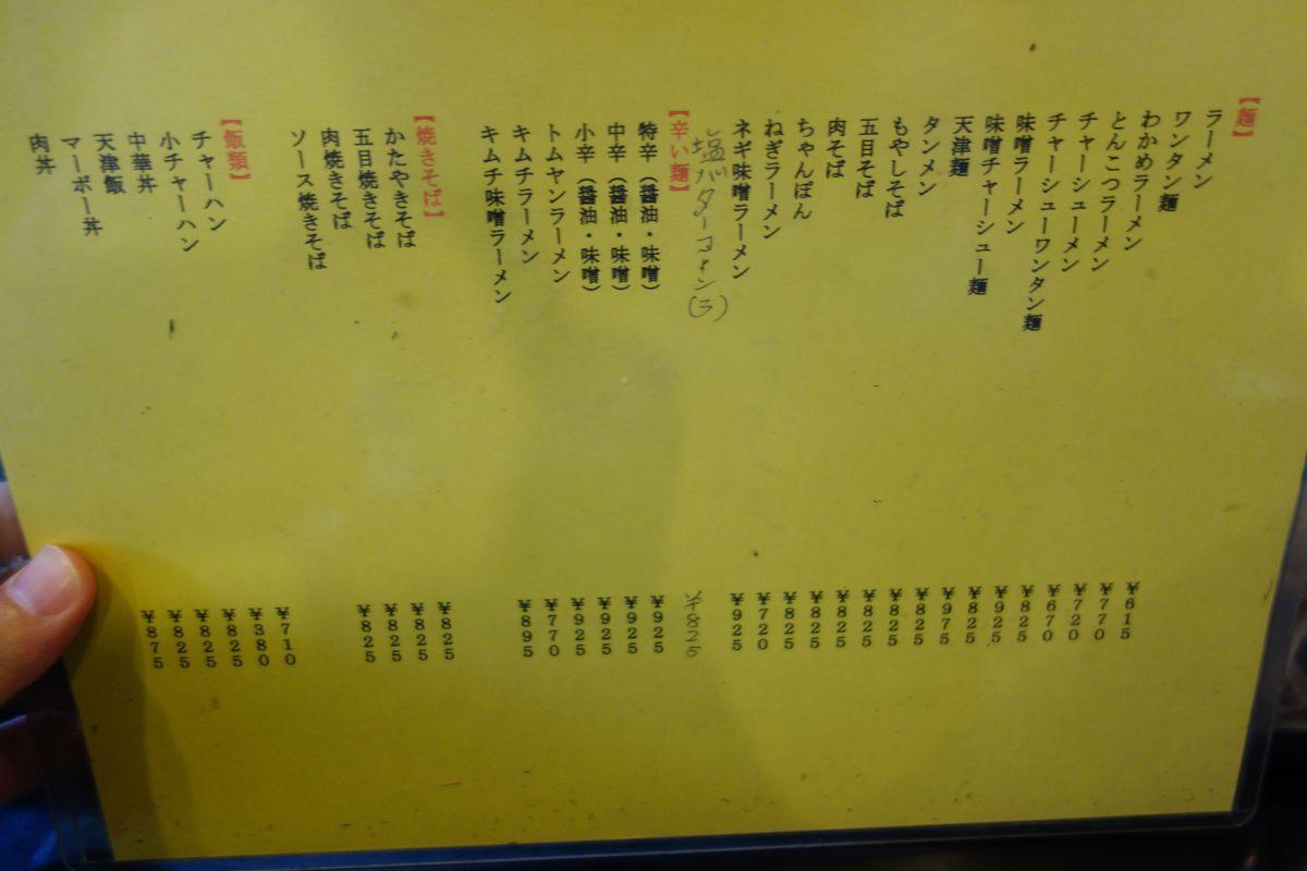 中華飯店 三京8