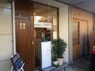 さくら菓子店