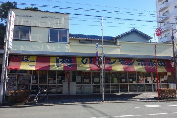永田精肉店