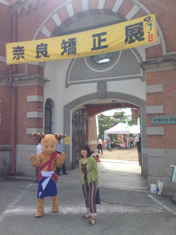 2013奈良矯正展へ