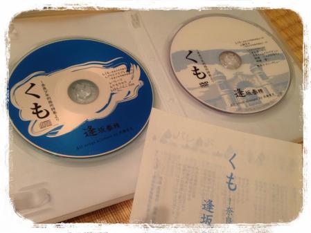 くも CD&DVD盤面
