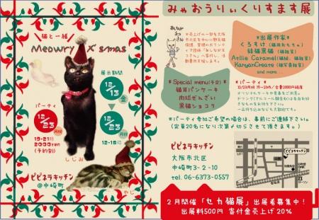 2013みゃおうりぃクリスマス展
