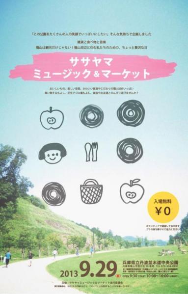 ササヤマ ミュージック&マーケット01