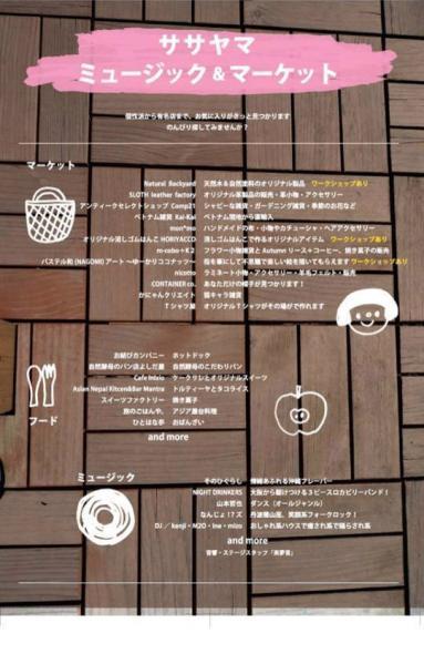 ササヤマ ミュージック&マーケット02