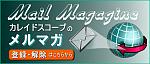 mailmagazine-banner.png