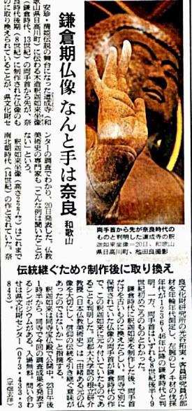 道成寺の釈迦如来の両手が奈良時代奈良時代であったことを伝える新聞記事
