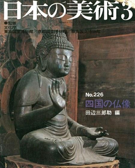 「日本の美術226・四国の仏像」表紙~豊楽寺・釈迦如来像