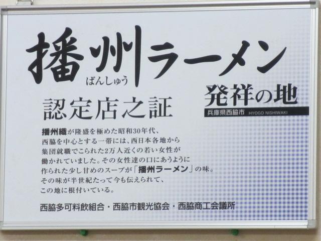 西脇大橋ラーメン-4