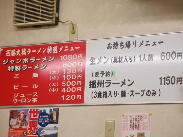 西脇大橋ラーメン-6