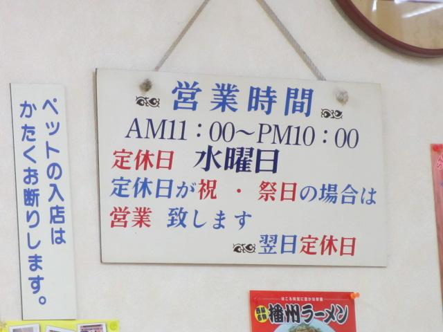 西脇大橋ラーメン-5