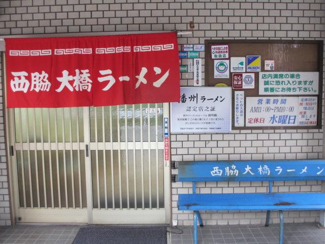 西脇大橋ラーメン-2
