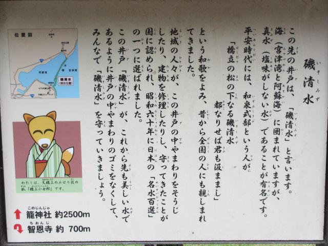 天橋立-34