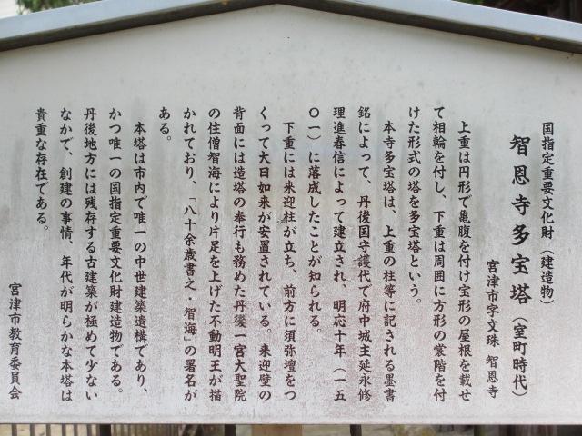 智恩寺-6