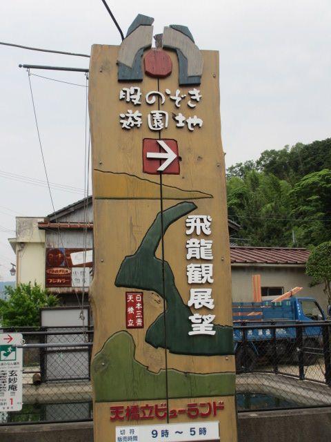 天橋立ビューランド-5