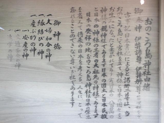 おのころ島神社-21