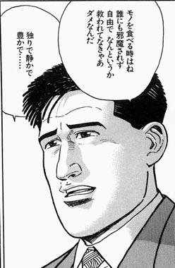 Kodoku_01.jpg