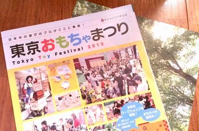 omocha_000_paper_1310.jpg
