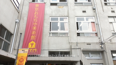 omocha_001_museum_1310.jpg