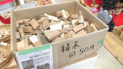 omocha_005_tsumiki_1310.jpg