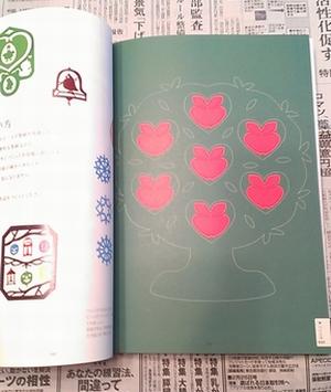 suiteki_katagami_book_1308.jpg