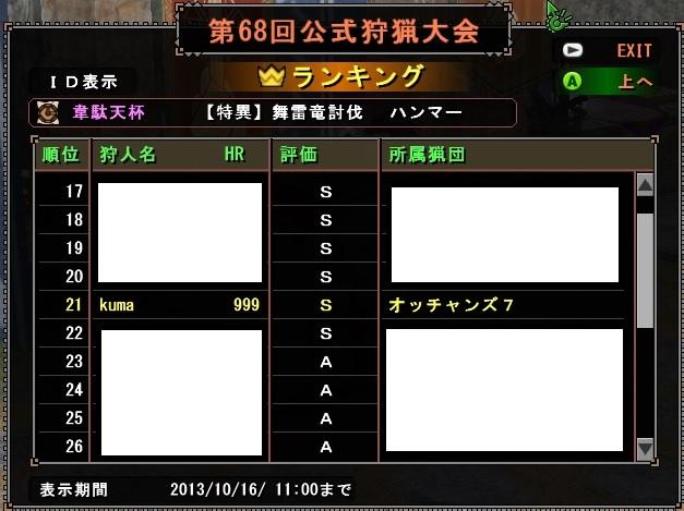 20131010232648d5b.jpg