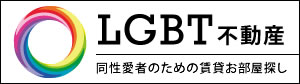 LGBT不動産