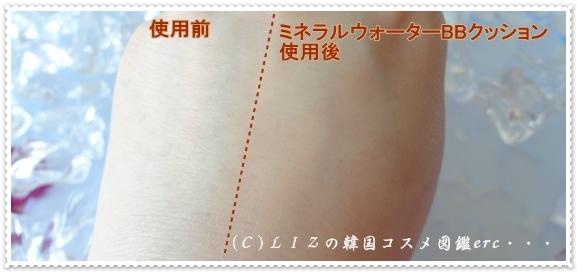 【OHUI】ミネラルウォーターBBクッションDSC01926