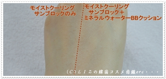 【OHUI】ミネラルウォーターBBクッションDSC01858