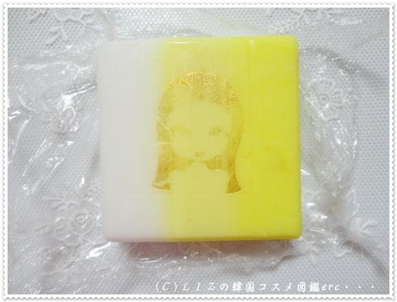 【yet】ゆず石鹸DSC00049