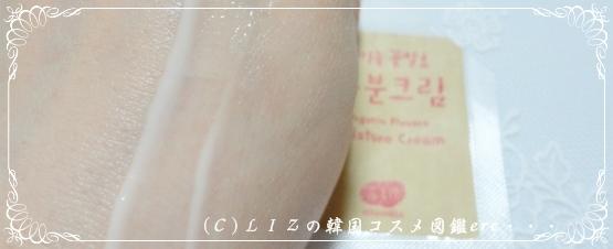 【花美四(ファミンサ)】スキンケア