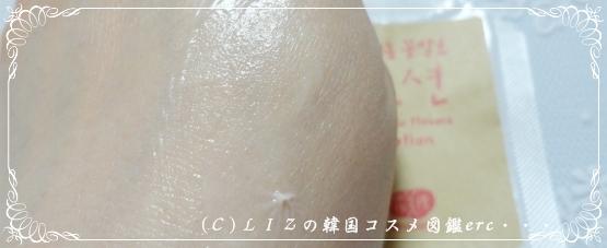 【花美四(ファミサ)】スキンケア