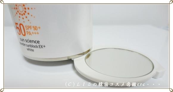 【OHUI】サンサイエンスパウダーサンブロックDSC02396