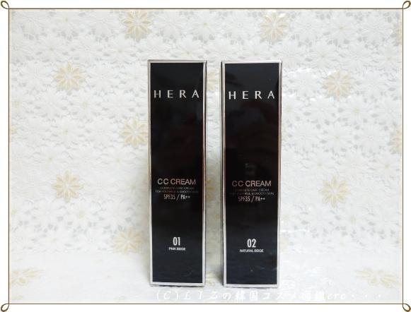 【HERA】 CCクリームDSC02987