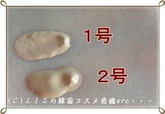 【HERA】CCクリームDSC03071