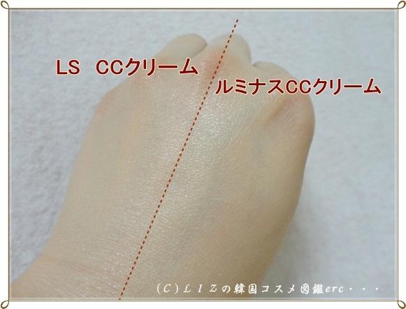 【トニーモリー】LS CCクリームDSC03268