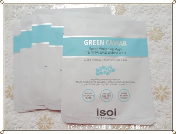 【ISOI】グリーンキャビアスピードホワイトニングマスクDSC03212