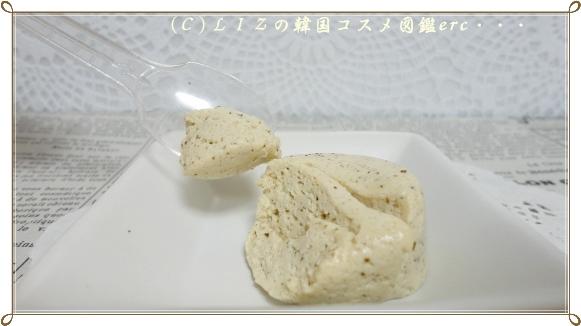 レシピ  スローガニッククレンザーDSC04709
