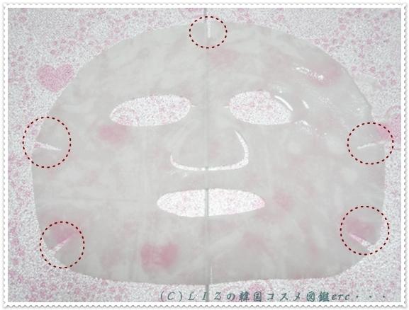 【花をもった男子】PSYマスクヒアルロン酸DSC05120