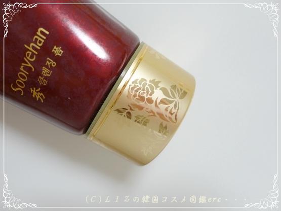 【秀麗韓】クレンジングフォームDSC05211