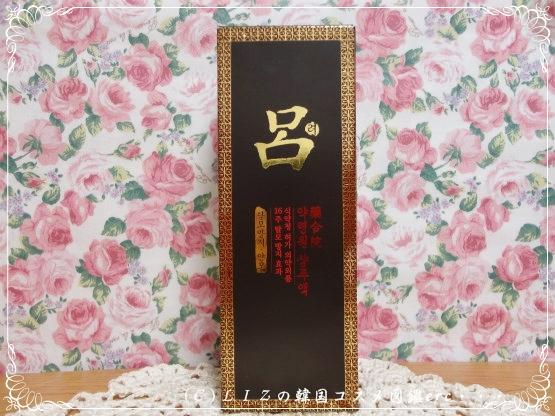 【呂】薬令院シャンプーDSC03927