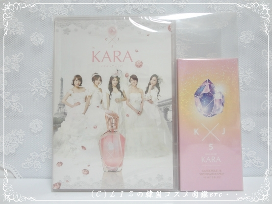 【KARA】オードトワレ