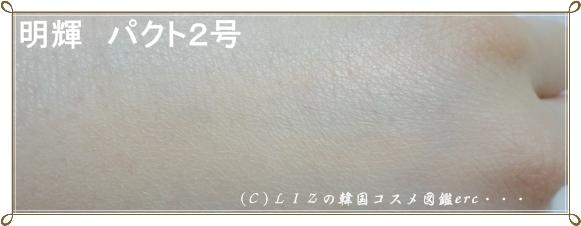【山心】明輝パクトDSC05919