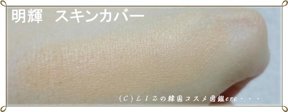 【山心】明輝パクトDSC05927