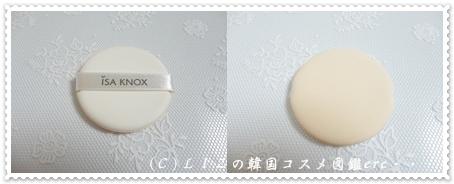 【イザノックス】365フレッシュクッションサンブロックDSC04864-horz