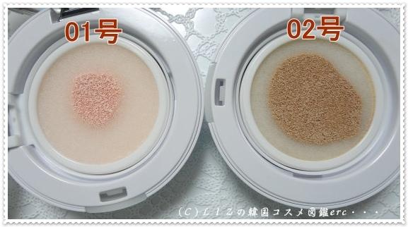 【CLIO】VF21クッションCCDSC06342