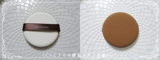 【雪花秀】イーブンフェアパーフェクティングクッションDSC06245-horz