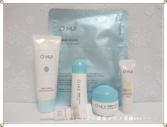 【OHUI】アクアヒーリングDSC07450