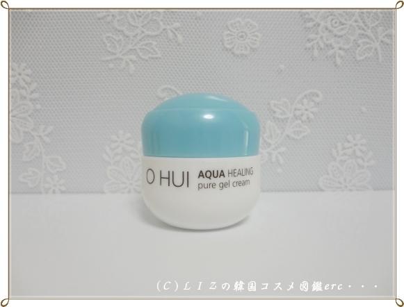 【OHUI】アクアヒーリングDSC07471